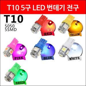 T-10 5�� LED ��� ��