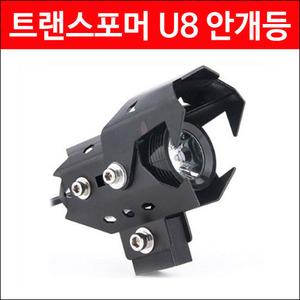 [40%할인]LED 안개등 U8