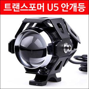 트랜스포머 LED 안개등 U5