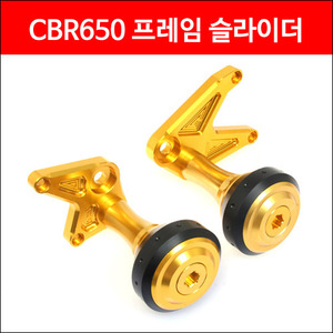 CBR650 ������ �����̴�