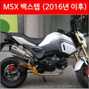 MSX125 백스텝<br>(2016년 이후)