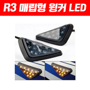 R3 LED 윙커 매립형