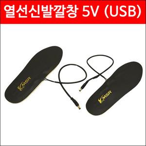열선신발깔창 5V<br>(USB 타입)