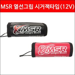 MSR 열선그립 시거잭타입(12V)