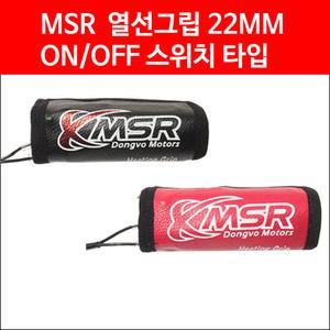 MSR 열선그립 ON/OFF스위치 타입(12V)